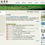 中國畜牧學會