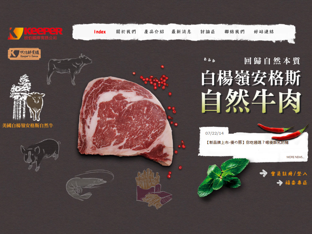欣伯鮮食購購物網站