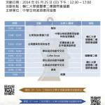 中華生物資源應用協會 20140525 議程海報