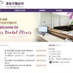 澄美牙醫診所